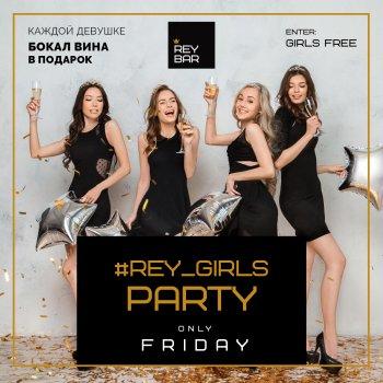 Girls party | РК Амиго