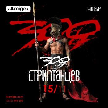 300 стриптанцев | РК Амиго