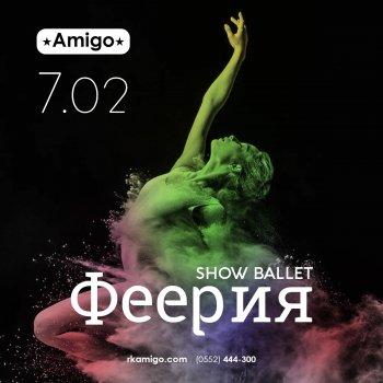 Show Ballet Феерия | РК Амиго