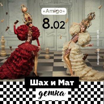Шах и Мат  | РК Амиго