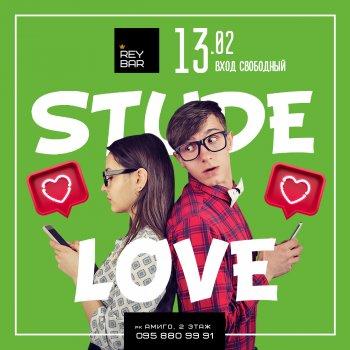 Stude Love | РК Амиго