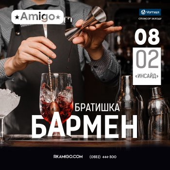 Братишка бармен | РК Амиго