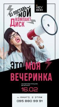 DJ MANIAK | РК Амиго