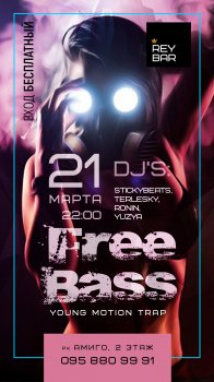 Free Bass | РК Амиго
