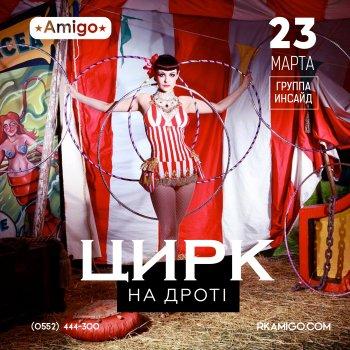 Цирк на дроті | РК Амиго