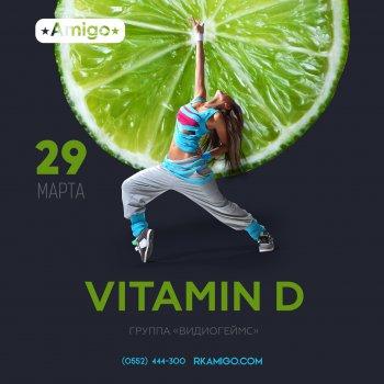 Vitamin D | РК Амиго