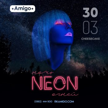 Ночь Neon огней | РК Амиго